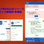 2019年8月26日リリースの新機能について~タイムラインとアプリ追加~